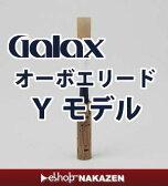 オーボエリードGALAX手工完成品リード山村Yモデル