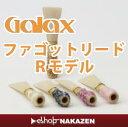 ファゴットリード 手工品GALAX Rモデル