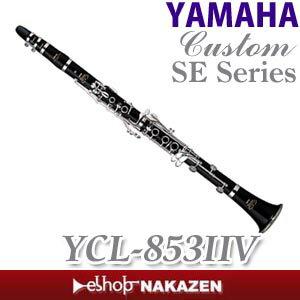ヤマハクラリネットYCL-853IIV[SE-V]
