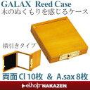 リードケース クラリネット/アルトサックス用GALAX ポプラウッド GCW-PO両面タイプ 【B♭クラ10枚/アルトサックス8枚入】