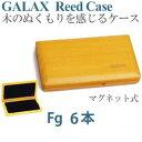 リードケース ファゴット用 6本入GALAX ポプラウッド GF-PO