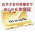 【なんと6年保証】と【送料無料】で断然お得!!ヤマハピアニカ P-25F イエロー (本体+ケース+ホース+唄口)のセットです。【鍵盤ハーモニカ】 【あす楽対応】