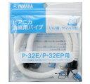 ヤマハピアニカ 卓奏用パイプ PTP-32E【P-32E/EP専用ホース】鍵盤ハーモニカ 《ネコポスOK》