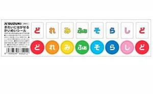 SUZUKIスズキかいめいシールDRM-1鍵盤ハーモニカ用どれみシールきれいに剥がせる!...:nakazen:10012159