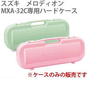 スズキSUZUKI メロディオンMXA-32C ハードケース...:nakazen:10012510