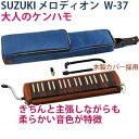 スズキ 木製鍵盤ハーモニカ アルト W-37 大人の鍵盤ハー...
