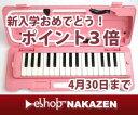 今なら、もれなく『どれみクロスプレゼント!』 【送料無料】で断然お得!!ヤマハピアニカ P-32DP ピンク (本体+ケース+ホース+唄口)のセットです