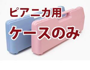 ヤマハピアニカ 別売りケース P-32D&P-32DP用 【お取り寄せ】...:nakazen:10000405