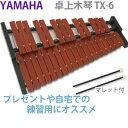 卓上木琴 ヤマハTX-6 マレット付32音(派生音付き)