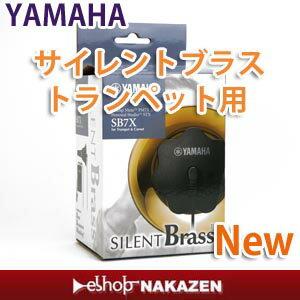 ヤマハサイレントブラス for トランペット SB7X  【送料無料】...:nakazen:10000308