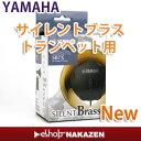 ヤマハサイレントブラス for トランペット SB7X  【送料無料】