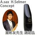 アルトサックス用マウスピース 瀧彬友先生選定品 セルマー セルマー コンセプト Concept 【送料無料】たきよしとも先生