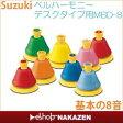【送料無料】SUZUKIベルハーモニー・デスクタイプMBD-8 幹音8音セット