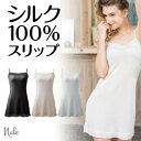シルク 100% スリップ ペチコート ロングキャミソール やわらか天然シルク ろんぐキャミソール 収縮性 胸元、裾レース仕上げ Nale ナーレ 正規品 全3色 3カラー ブラック ホワイト ベージュ