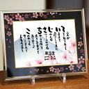 父の日 還暦祝い 感謝の筆文字 富士山 名前ポエム 名前 詩...