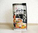 大行列味噌ラーメン専門店が満を持してお届けする札幌ススキノ けやき (欅) ガラスープ味噌・味噌バタ