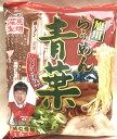 昭和22年創業醤油を主流とする旭川ラーメン老舗らぅめん 青葉熟成乾燥麺しょうゆ1食