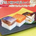 [生さば寿司・サーモン寿司・焼きさば寿司]お試し三点セット【初回購入者限定・送料無