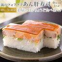 [冷蔵]極上 あんきも寿司を福井から【小サイズ】届いたその日が旬の味わい [生鯖寿司
