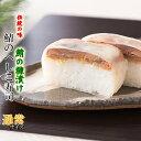 【ケンミンショーでも話題♪】[冷蔵]極上 福井の鯖のへしこ寿司【通常サイズ】届いたその日が旬の味わい[生鯖寿司の萩]