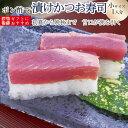 [冷蔵]極上 かつおの漬け寿司を福井から【小サイズ】届いたその日が旬の味わい[生鯖寿司お取り寄せの萩]プレゼントに!