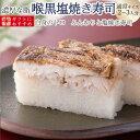 極上 喉黒塩焼き寿司を福井から[届いたその日が旬の味わいプレゼントに!