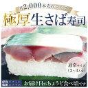 [冷蔵]極厚 福井の生さば寿司【通常サイズ】届いたその日が旬の味わい[生鯖寿司の萩]