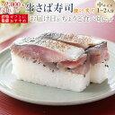 [冷蔵]極厚 福井の漬け炙り生さば寿司【中サイズ】届いたその日が旬の味わい [生鯖寿司お取り寄せの萩]