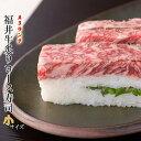 [冷蔵]極上 福井牛炙りロース寿司【小サイズ】届いたその日が旬の味わい [生鯖寿司の