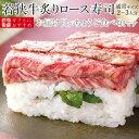 [冷蔵]極上福井の若狭牛炙りロース寿司【通常サイズ】届いたその日が旬の味わい[生鯖寿司お取り寄せの萩]プレゼントに!