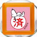 スヌーピー浸透印スタンプ はんこ J:2208-121 スヌーピー 済 寝そべり 仰向け こどものかお KODOMO NO KAO (宅急便のみ対応!!)
