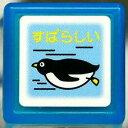 ミニスタンプ浸透印 はんこ C:0542-148 ぺんぎん ペンギン 滑る すばらしい ブルー 青 こどものかお KODOMO NO KAO (メール便可!!)
