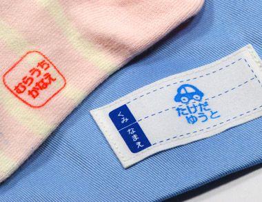 お名前スタンプキッズスタンプ衣類スタンプ・布用イラスト付洗濯OK