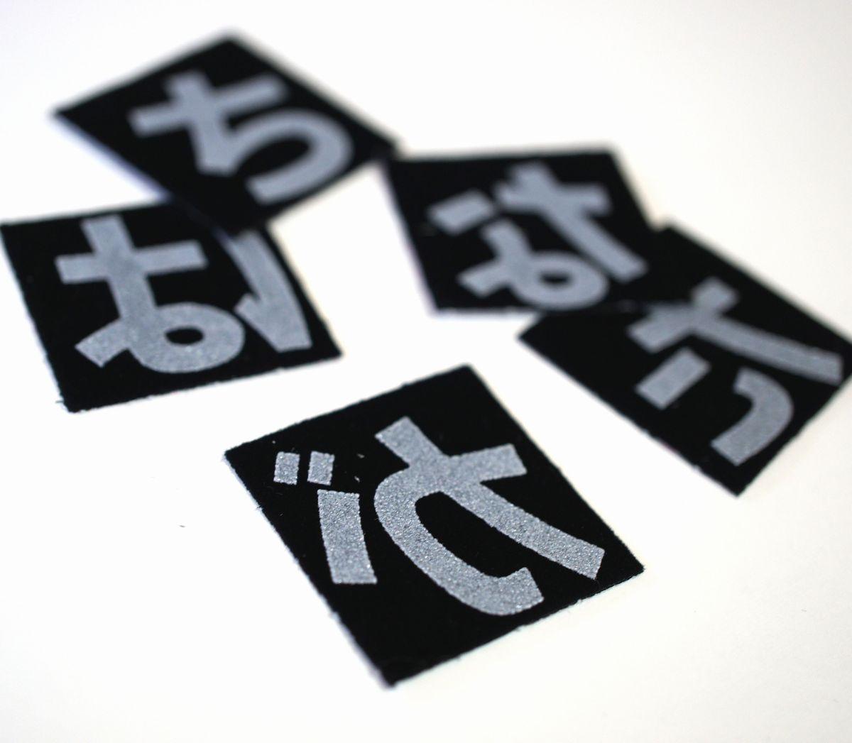 フロッキーネーム特大◆ざ行◆ 2枚入 【日本製...の紹介画像2