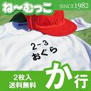 フロッキーネーム特大◆か行◆ 2枚入 【日本製】 ワッペン ひらがな 名前シール ゼッケン 体操着