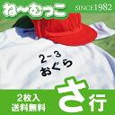 フロッキーネーム特大◆さ行◆ 2枚入【日本製】  ワッペン ひらがな 名前シール ゼッケン 体操着