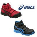 42S ウィンジョブ(ハイカットタイプ) ASICS(FIS42Sアシックス・asics)安全靴・安全スニーカー 22.5cm〜30.0cm