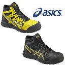 CP105 ウィンジョブ(ハイカットタイプ) ASICS(FCP105アシックス・asics)安全靴・安全スニーカー 22.5cm〜30.0cm
