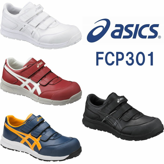 CP301 ウィンジョブ(ベルト仕様) ASICS(FCP301アシックス・asics)安全靴・安全スニーカー 22.5cm〜30.0cm