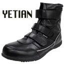 N8908 たび底くんMG安全靴 イエテン(YETIAN) 安全靴・高所作業靴・たび底安全靴 24.5〜28.0cm(鋼製先芯入り・たび底を使用柔らかく足に吸い付くような感覚)