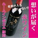 ネームインポエム赤ワイン《 - シャトー・レオタン 赤 - 750ml 》 【名入れワインギフト】父の日・母の日・敬老祝い・還暦祝い・誕生祝い・退職祝い・開店祝い・新築祝い・記念品 【10P11Jun13】