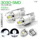 MA26S/MA36S/MA46S ソリオ LED ポジション球/ナンバー灯 T10 ウエッジ 1W 3030 SMD 2発 レンズ拡散 6000K/ホワイト/白 2個入り