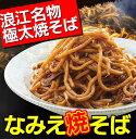 《常温可》なみえ焼そば(2食入/袋)×2袋【計4食】【10P20Sep14】