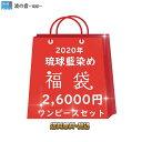 【送料無料】新年初売り 福袋 2020年 琉球の香りたっぷり! 波の音~琉球~特製琉球藍染め入り福袋 フリーサイズ