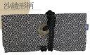 ファスナー付き琉球道中財布【ちりめん/沙綾形柄】(紐の色:黒)(カードも入る現代仕様)寛永通宝の古銭付き