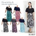 【2018春夏新商品Lahaina】Tシャツドレス 全5色ハワイ