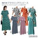 【2018春夏新商品Lahaina】【SALE!セール】袖付きブ