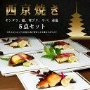 《オリジナルブレンド味噌使用》西京焼き 西京漬け 詰め合わせ セット(銀だら サバ サワラ 赤魚 ブ