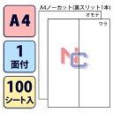 CL-7(L) ナナコピーC1Z同型 CL7 表示ラベルシール マルチタイプラベル 東洋印刷 ナナラベル OAラベル 余白無し A4シート 210×297mm 100シート
