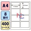 SCL-2(VP) 光沢ラベルシール SCL2 カラーレーザープリンタ用 ナナクリエイト 東洋印刷 光沢紙シール 91.4×63.5mm A4サイズ 8面付け 角丸 400シート入り